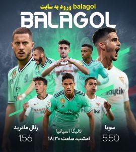 ورود به سایت balagol